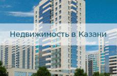 Продажа недвижимости в Казани — дома и коттеджи