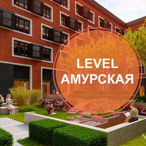 Самый удачный проект от Левел Групп — ЖК «Level Амурская»