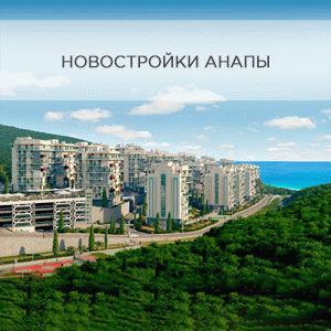 Сколько стоят новостройки от застройщика: цены на квартиры в Анапе