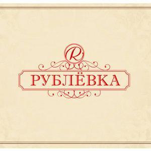 Стоимость домов на Рублёвке