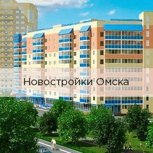 Цены в Омске на новостройки под ключ от застройщика