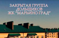 Что Вы не знаете о ЖК «Марьино Град» — открытая группа «В Контакте»