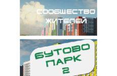 Что обсуждают на форумах о ЖК «Бутово Парк 2Б»?