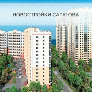 5 советов, как выгодно купить квартиру в новостройке Саратова