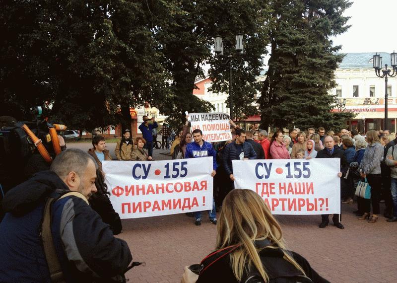 Дольщики СУ-155 на митинге