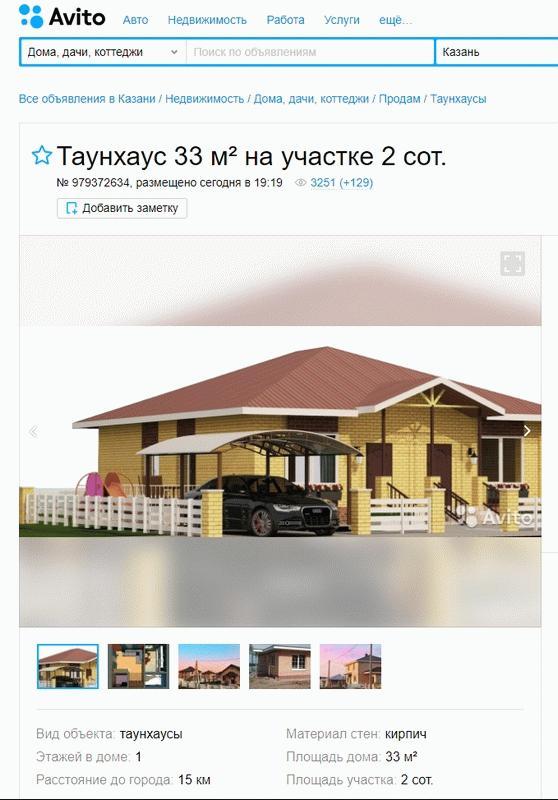 Объявление о продаже дома в Казани на авито
