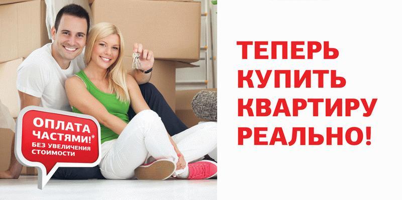 Приобретение квартиры в рассрочку в Москве