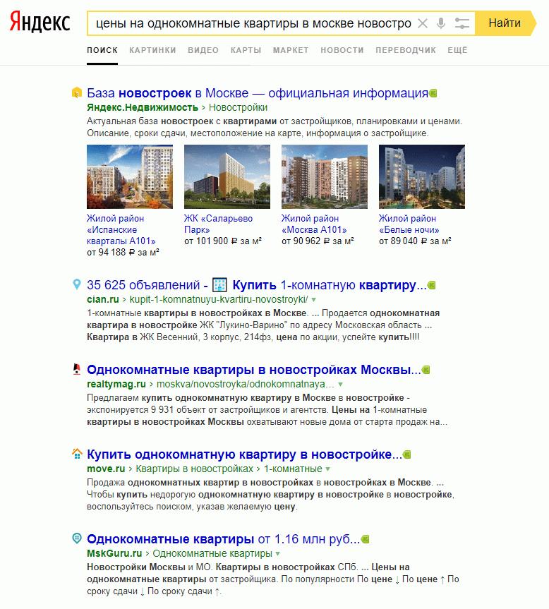 Мониторинг цен на квартиры в Москве