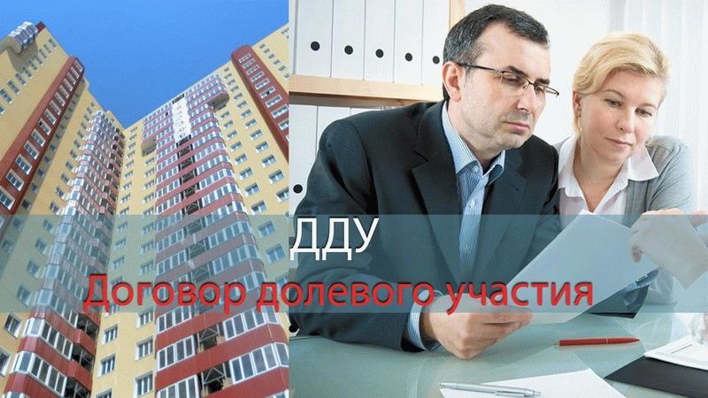 Изображение к ДДУ в строительстве жилой недвижимости