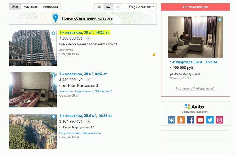 Объявление о продаже вторичных квартир на Авито в Красногорске