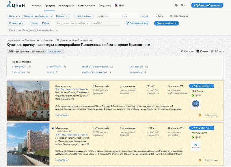 Объявление о продаже вторичных квартир микрорайоне Павшинская Пойма в Красногорске на сайте Циана