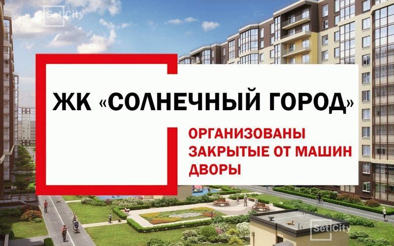 """Дворовая территория ЖК """"Солнечный город"""""""
