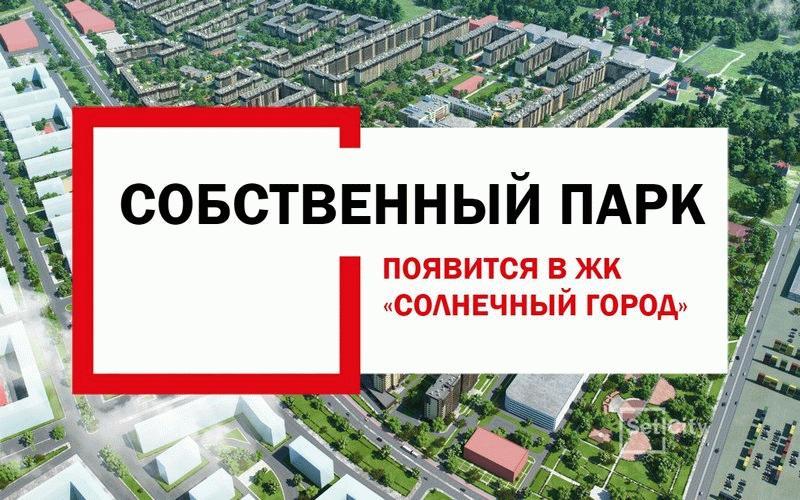 """Лесная зона ЖК """"Солнечный город"""""""