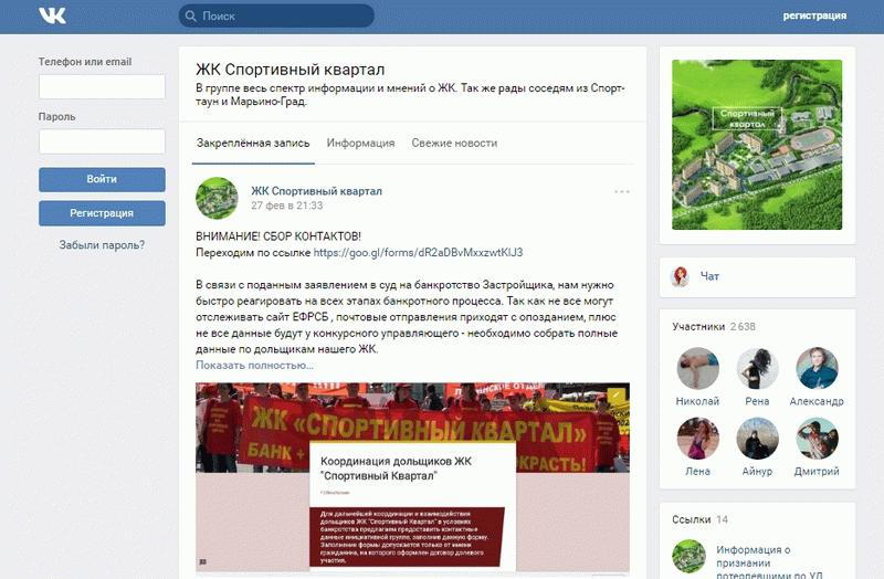 """Фото группы дольщиков В контакте ЖК """"Спортивный квартал"""""""