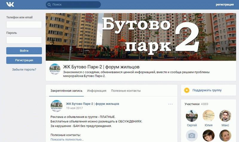 """ЖК """"Бутово парк 2"""" на форуме В Контакте"""