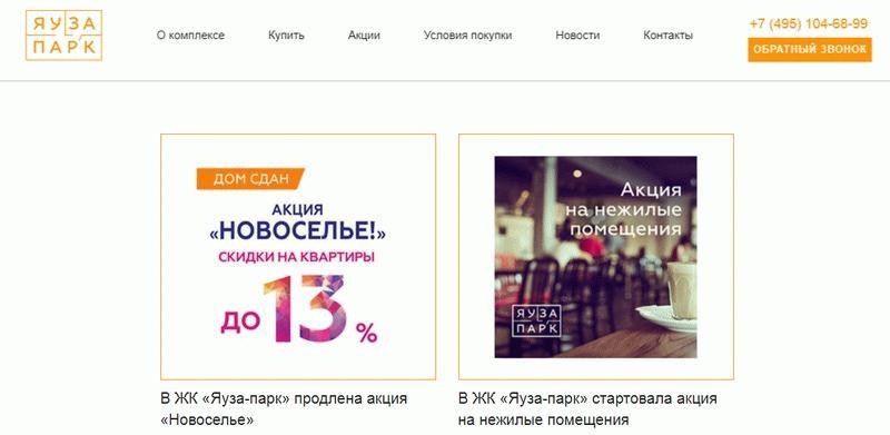 """Акции на покупку квартир в ЖК """"Яуза Парк"""""""