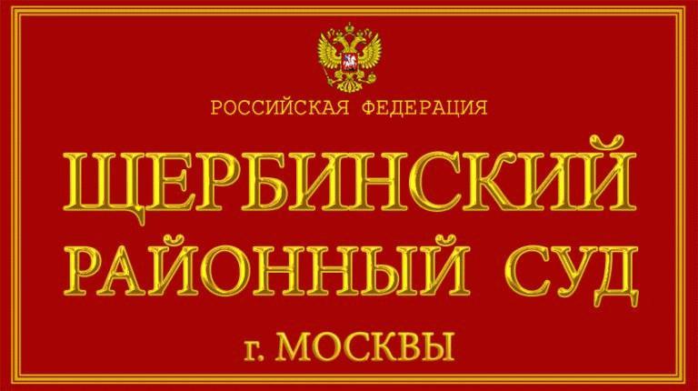Щербинский районный суд