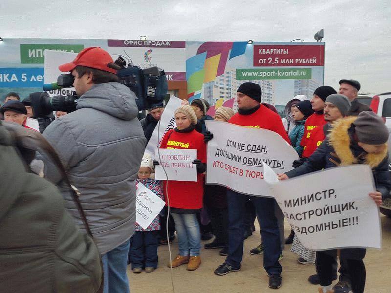 Митинг дольщиков ЖК «Марьино-Град»