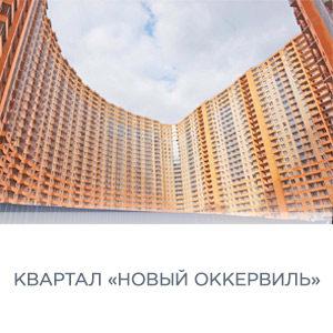 «Новый Оккервиль» от Отделстрой в СПб