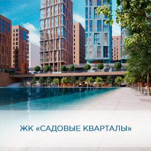«Садовые Кварталы» — идеальный вариант элитного жилья