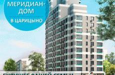 Адекватные цены от застройщика на квартиры в Царицыно