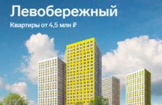 Акции в ЖК «Левобережный» на официальном сайте ГК «ПИК»