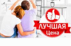 Акции на квартиры в Звенигороде — лучшие цены на новостройки от застройщика