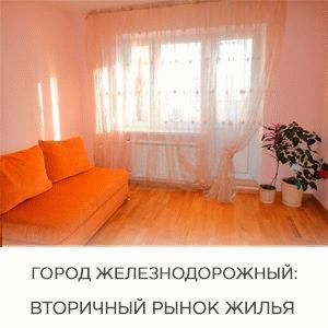 Вторичное жилье в Железнодорожном  — как недорого купить квартиру?