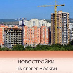 Выбираем новостройки на севере Москвы