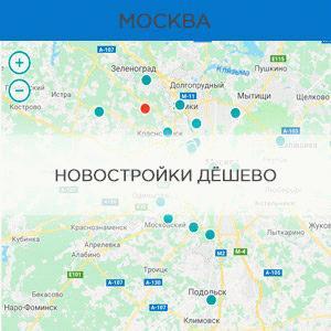Дешёвые новостройки в Москве — миф или реальность?