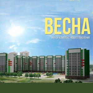 ЖК «Весна» от Унистрой в Казани: планировки и цены на квартиру