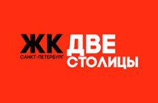 ЖК «Две Столицы» — лучший комфорт-класс в СПб