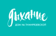 ЖК «Дыхание»: объективная оценка новостройки премиум-класса