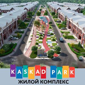 ЖК «Каскад Парк» на Симферопольском шоссе — преимущества и недостатки