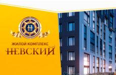 ЖК «Невский» у м. Водный Стадион на официальном сайте «Крост»