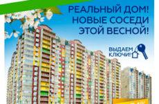 ЖК «Победа» – покупка квартиры комфорт-класса в Лобне