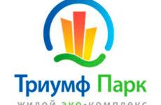 Жилой комплекс «Триумф Парк» в СПб — образец комфорт-класса