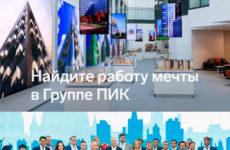 Какие вакансии предлагает ГК «ПИК» в Москве?