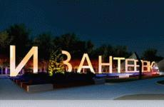 Как быстро и выгодно купить квартиру в Ивантеевке без посредников