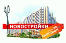 Как искать выгодные продажи квартир от застройщиков в новостройках Москвы