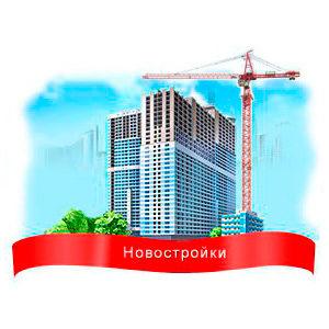 Как лучше купить квартиру в новостройке: в сданном доме или на этапе «котлована»?
