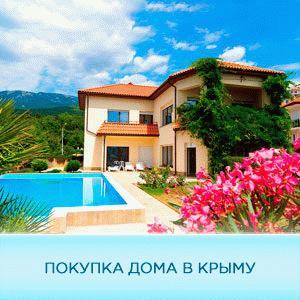 Как найти и недорого купить дом в Крыму