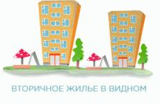 Как недорого купить квартиру во вторичном жилье в Видном