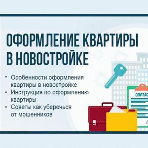Как оформить квартиру в собственность в новостройке: инструкция
