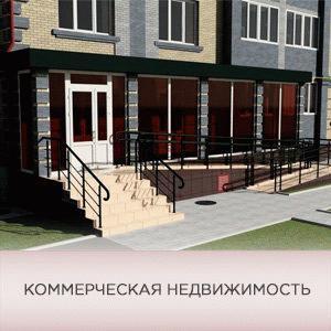 Коммерческая недвижимость в новостройках Москвы от застройщика