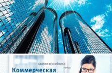 Коммерческая недвижимость от застройщика в Москве: критерии выбора и оценки