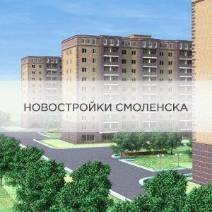 Лучшие квартиры от застройщика в Смоленске и цены на новостройки