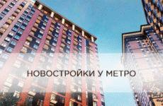 Лучшие новостройки Москвы около метро — рейтинг и обзор