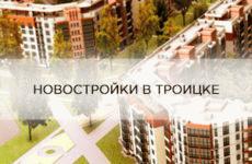 Новая Москва — лучшие новостройки в Троицке от застройщика