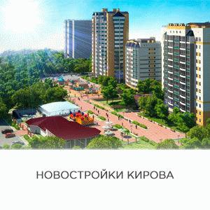 Новостройки Кирова: лучшие квартиры от застройщика